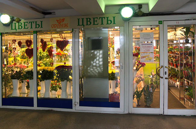 Санкт-петербург салон цветов